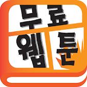 free Korea web toon