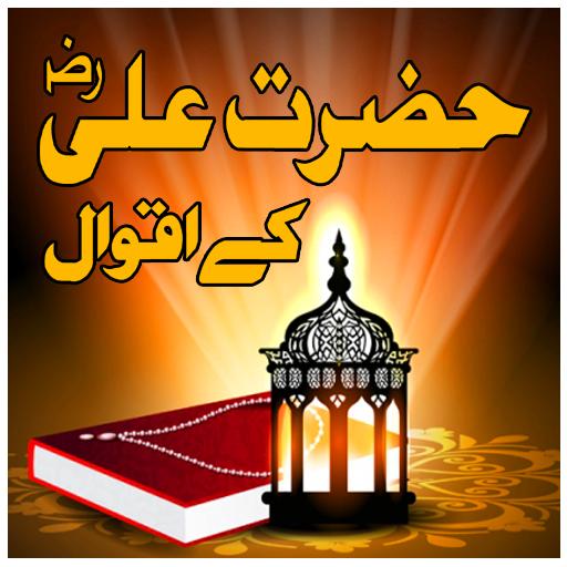 遊戲App|Hazrat Ali k Aqwal LOGO-3C達人阿輝的APP