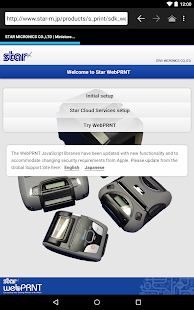 Star WebPRNT Browser- screenshot thumbnail