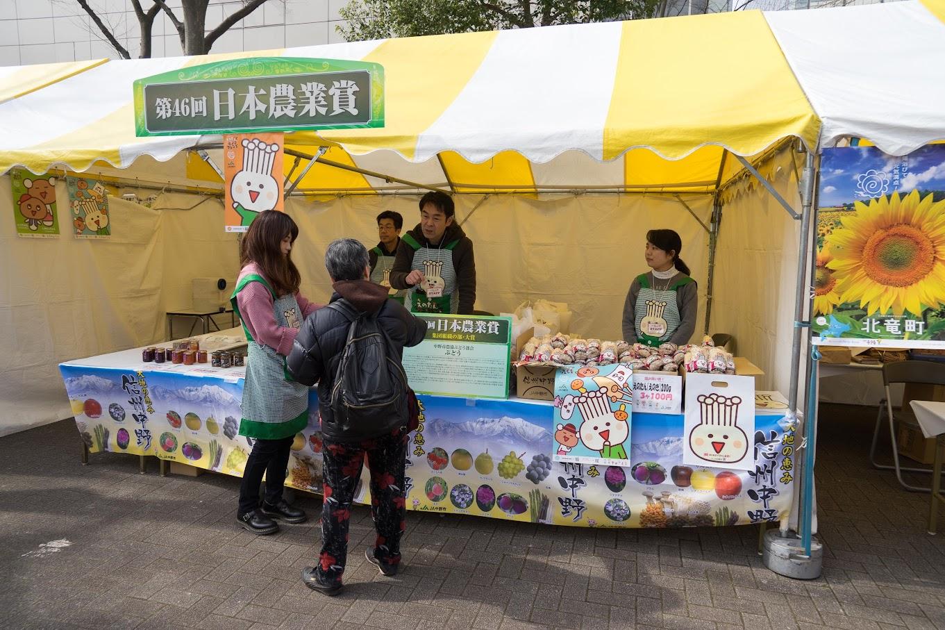 第46回日本農業賞大賞(集団組織の部)ブース「中野市農協ぶどう部会」