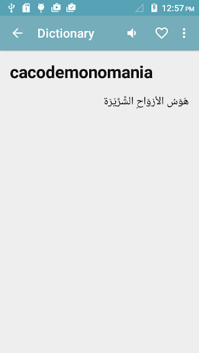Liixuos Medical Dictionary 5.6 Screenshots 3