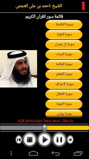قران بتلاوة احمد بن على العجمى