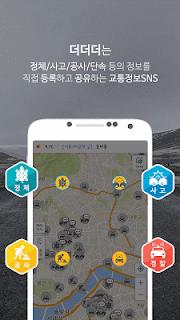 더더더 - 음주단속, 대리운전, 실시간 교통정보 SNS screenshot 01