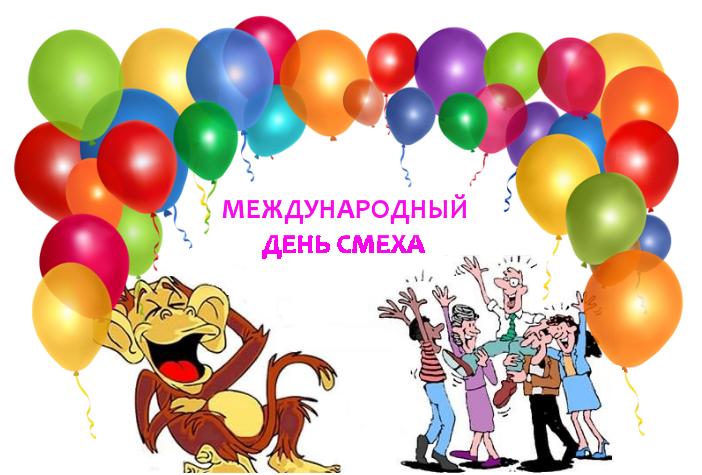 1 Апреля международный день смеха. Юморина в Одессе Картинка