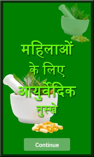 Female Ayurvedik Tips