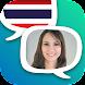 Thai Trocal: ビデオフレーズ & 旅行翻訳システム