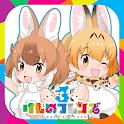 けものフレンズ3 icon