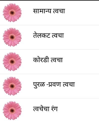 Marathi Homemade Face Packs