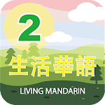 Living Mandarin Book 2 Tablet Icon