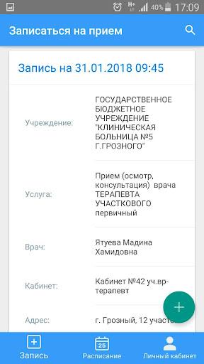 Личный кабинет пациента (ЧР) screenshot 2