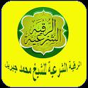 الرقية محمد جبريل icon