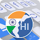 ai.type Hindi Dictionary Download on Windows