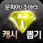 문피아/조아라 캐시 뽑기 Icon