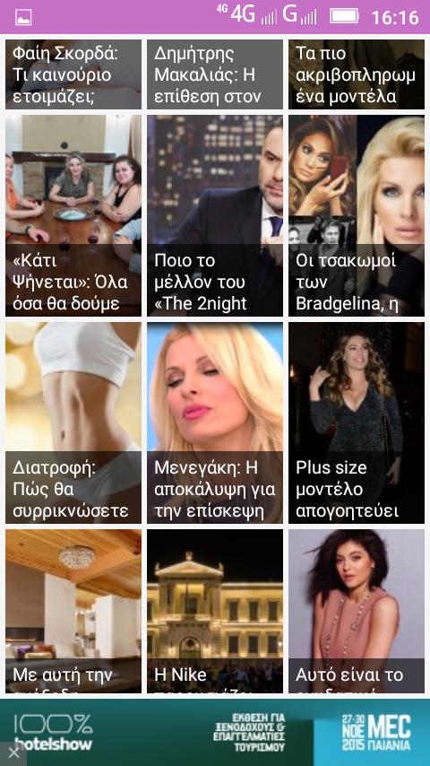 Γυναίκα - στιγμιότυπο οθόνης