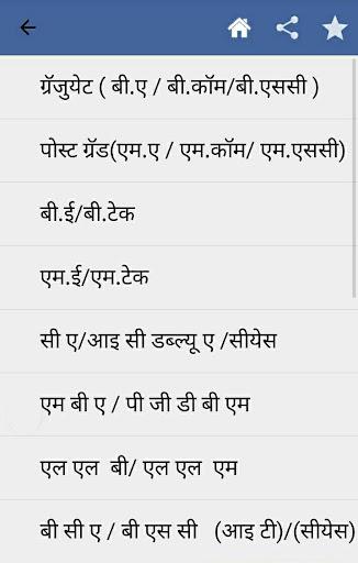sarkari Naukri govt Job hindi by JnOApps (Google Play