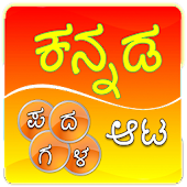 Kannada word game