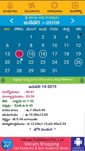 Telugu Calendar Panchang 2019 by Vikram Apps (Google Play