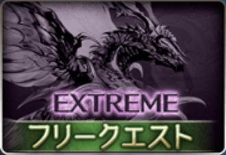 龍血戦争_EXシングル