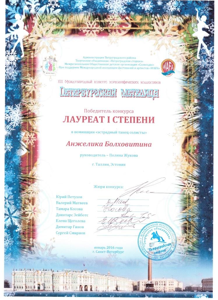 Peterburgskaja metelica 2016 - Lika diplom 2