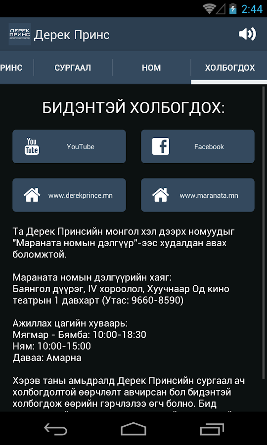 Дерек Принс- screenshot