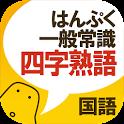 四字熟語クイズ - はんぷく一般常識シリーズ icon