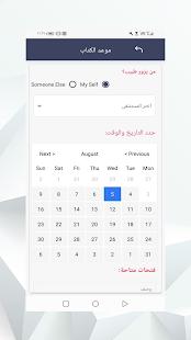 Download عافيتك - Afitak For PC Windows and Mac apk screenshot 3