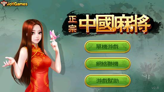 Chinese Mahjong - náhled