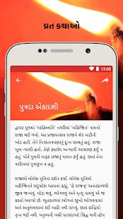 Gujarati Calendar 2018 - náhled