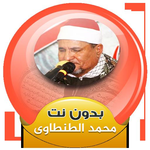 الشيخ محمد عبد الوهاب الطنطاوي بدون نت