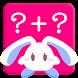 まなぼうRabbianとワルワル団 たしざん ひきざん - Androidアプリ
