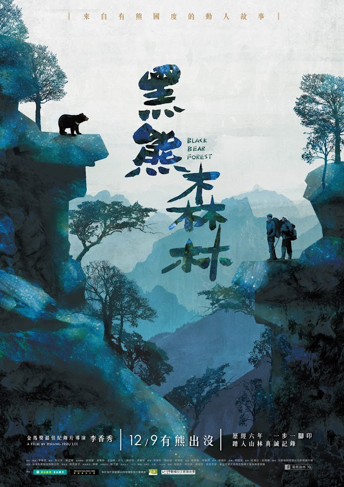 黑熊森林 (Black Bear Forest, 2016)