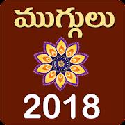 Muggulu Rangavalli Designs Telugu 2018 by MMS Creatives icon