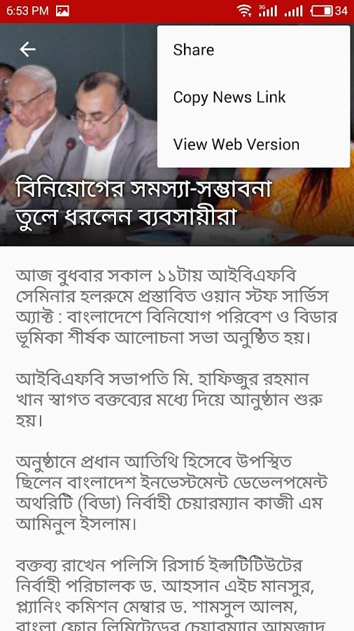News1971 Official App- screenshot