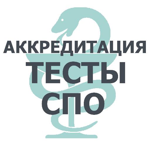 Приложения в Google Play – АККРЕДИТАЦИЯ СПО 2018