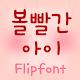 TDRedcheekkid™ Korean Flipfont apk