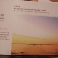 【煙波大飯店-蘇澳四季雙泉館】朝晴庭