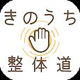 きのうち整体道  公式アプリ icon