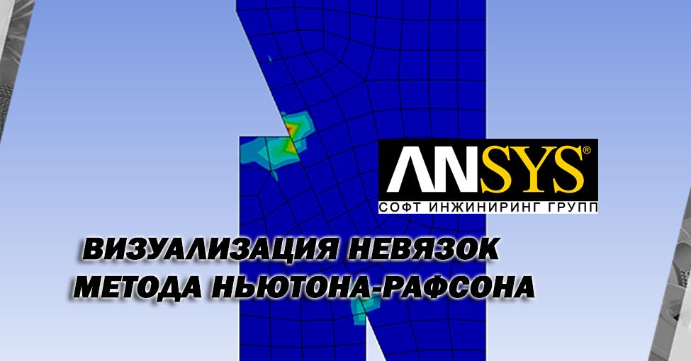 Преодоление трудностей при сходимости расчетов в ANSYS Workbench Mechanical