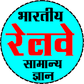 Railway Exam Preparation GK in Hindi