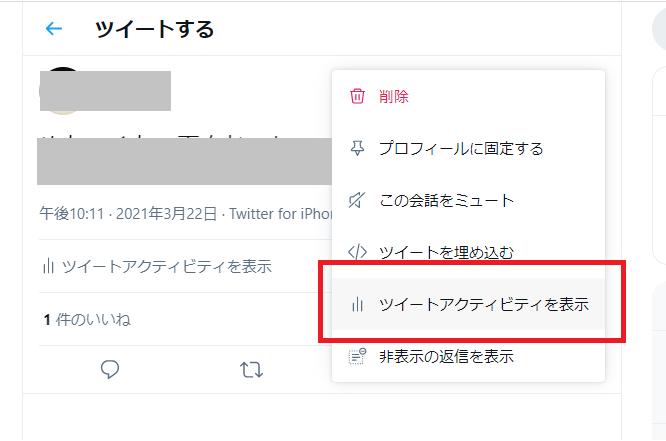 (ツイートアクティビティを表示)をクリック
