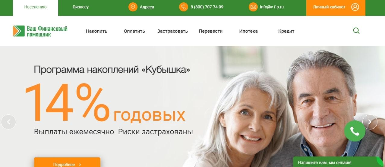 «Ваш финансовый помощник»: независимый обзор с отзывами реальных клиентов