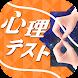 お絵かき心理テスト8 - Androidアプリ