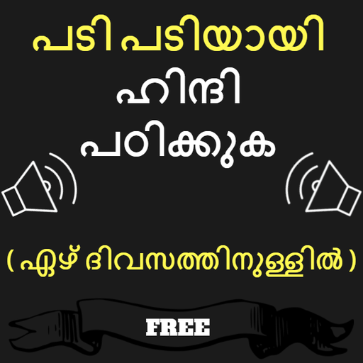 Malayalam to Hindi Speaking: Hindi from Malayalam