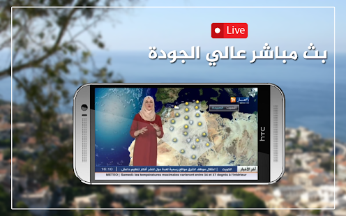 Ennahar Tv - Officiel- screenshot thumbnail