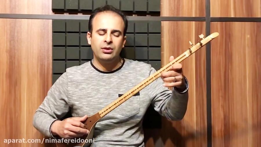 فیلم آموزش درس ۱۸ پرده شناسی بالا دسته کتاب هنرستان ۱ روح الله خالقی  نیما فریدونی سهتار