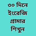 ৩০ দিনে ইংরেজি শিক্ষা // ইংরেজিতে কথা বলা icon