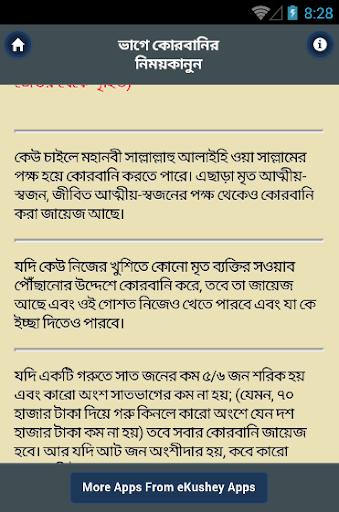 ভাগে কোরবানির নিময়কানুন