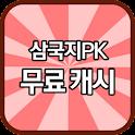 삼국지 PK 무료 캐시 충전소
