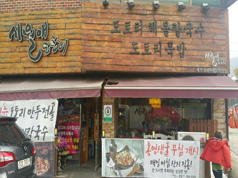 박주용 대표 맛집 탐방 남양주 '시월애 도토리'