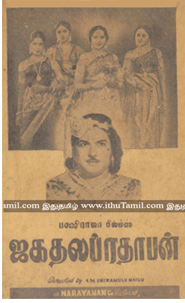 Jegathalaprathaban Poster